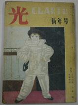 光 3巻1号(昭和22年1月1日) 光文社