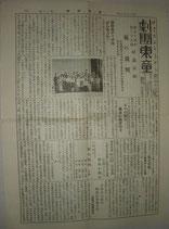 劇団東童12号(昭和12年2月25日)