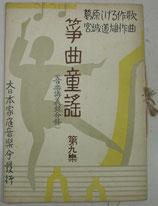 筝曲童謡9 葛原しげる作歌 宮城道雄作曲