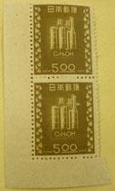 アルコール専売10周年記念切手未使用2枚