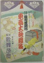 絵本筋書 顔見世興行東西大歌舞伎 昭和13年11月 大阪歌舞伎座