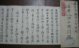 日仏文化協会より三井への寄付願い