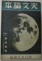 東日天文館資料(東京市麴町区有楽町) 天文読本ほか