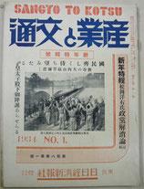 産業と交通18巻1号(昭和9年1月1日) 東京日日経済新報社