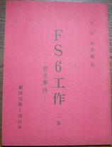 FS6工作ー菅生事件ー 二幕 劇団民芸上演台本