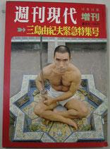 週刊現代 昭和45年12月12日増刊 三島由紀夫緊急特集号