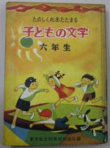 子どもの文学 六年生 ポプラ社