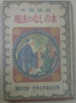 魔法のなしの木 中国昔話 講談社版・世界名作童話全集