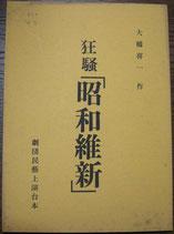狂騒「昭和維新」 劇団民芸上演台本