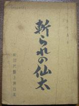 斬られの仙太 劇団民芸上演台本
