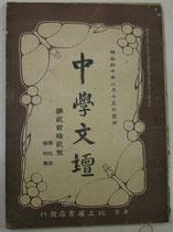 中学文壇212号(明治40年2月15日) 北上屋書店