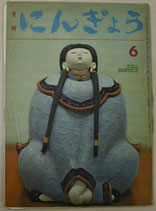 月刊にんぎょう3巻6号(昭和36年6月1日) 日本人形作家協会