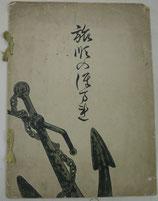 筝曲楽譜 旅順のほまれ 籏野十一郎作歌 麻生冨久子作曲