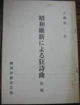 昭和維新による狂詩曲 仮題 劇団民芸文芸部台本