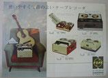 ナショナル テープレコーダー チラシ