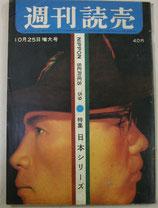 週刊読売 昭和34年10月25日号 読売新聞社