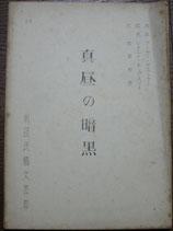 真昼の暗黒 劇団民芸文芸部台本