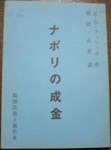 ナポリの成金 劇団民芸上演台本