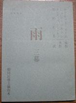 雨 三幕 劇団民芸上演台本