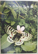 ヒマラヤの昆虫展 日本鱗翅学会 後援・朝日新聞社