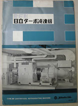 RF形 日立ターボ冷凍機 MR-228 日立製作所