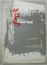 美術雑誌 花鳥 創刊号(昭和37年12月1日) 美術新誌社(林翠)