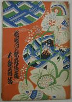 絵本筋書 大正14年4月 歌舞伎座