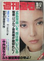 週刊宝石 創刊号(昭和56年10月17日) 光文社
