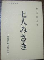 七人みさき 劇団民芸上演台本