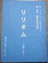 リリオムー序曲と七場ー 劇団民芸上演台本