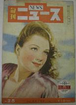 旬刊ニュース2巻6号(25号)昭和22年4月15日 東西出版社