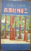 奥秩父の霊場 三峰神社案内