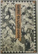 絵本筋書 日本精神発揚 待望の大歌舞伎 昭和13年10月 歌舞伎座