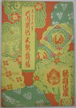 絵本筋書 大正15年5月 歌舞伎座