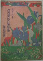 絵本筋書 昭和2年5月 歌舞伎座