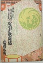 絵本筋書 忠勇義烈の名狂言揃ひ四月大歌舞伎 昭和14年4月 歌舞伎座