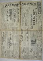 東京朝日新聞 号外 昭和12年8月15日