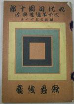 絵本筋書 九代目団十郎三十年追遠興行 昭和7年11月 歌舞伎座
