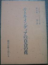 リトル・インディアの百合の花 劇団民芸上演台本