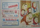 映画パンフレット シベリヤ物語 TEIGEKI 39
