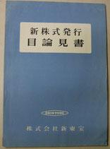 新株式発行目論見書 株式会社 新東宝 昭和29年7月19日