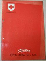 トーヨー 病棟、中材、手術室 器械・器具・備品 第3版 医療器械総合カタログ