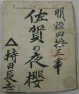 佐賀の夜桜 二六新報 新聞切り抜き 明治42年~43年