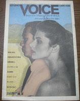 スタジオ・ボイス60(1980年11月)
