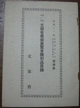 昭和十一年 文部省美術展覧会陳列品目録