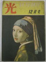 光 2巻12号(昭和21年12月1日) 光文社