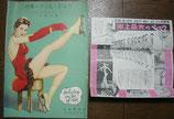 世界一アイス・ショウ アメリカン・ホリディ・オン・アイス日本公演パンフレット