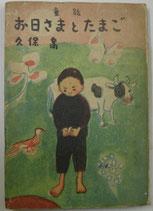 童話 お日さまとたまご 幼年童話文庫 久保喬 教養社