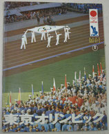 東京オリンピック 東宝 昭和40年3月10日