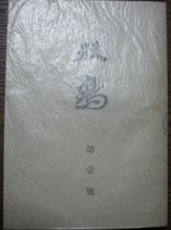 双鵄 第一号 双鵄会・大日本青少年団